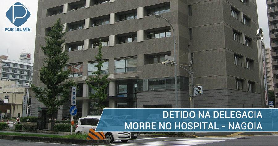 &nbspDetento morre no hospital após passar mal na delegacia de Nagoia