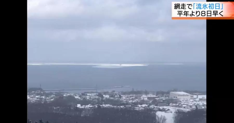 &nbspPrimeiros 'gelos flutuantes' do inverno são avistados em Hokkaido