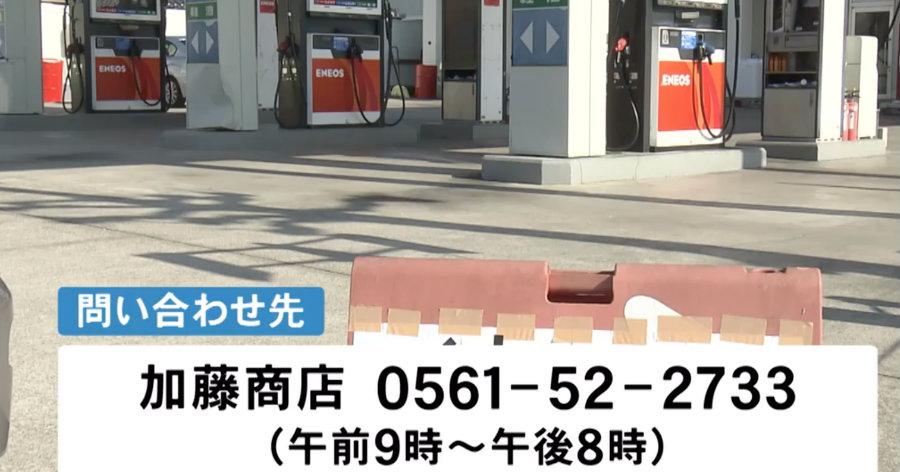 &nbspPosto de Aichi tinha água misturada na gasolina, afetando carros e ambulância