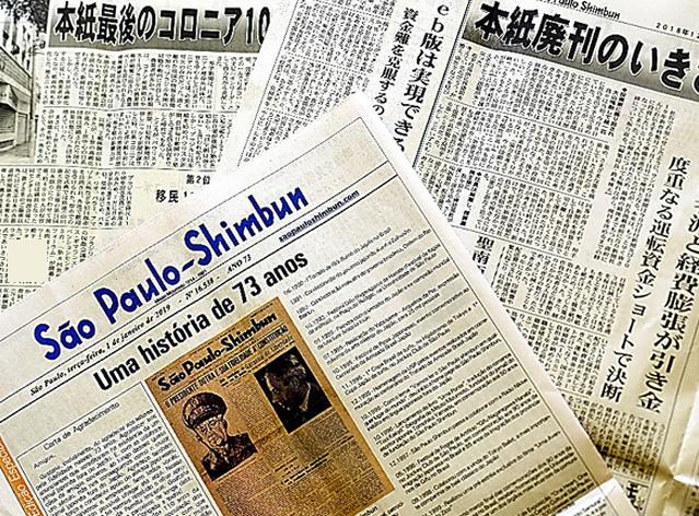 &nbspIcônico jornal japonês no Brasil encerra suas atividades após 70 anos