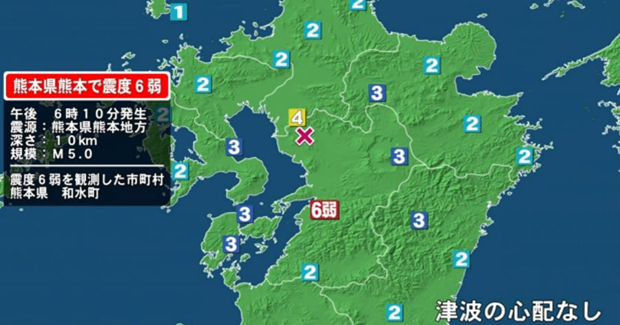 &nbspForte terremoto atinge Kumamoto