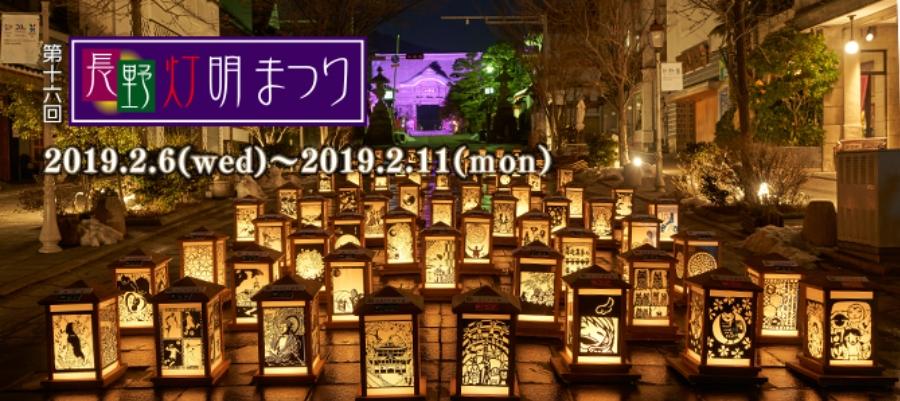 &nbspNagano com Tomyo Matsuri, festival especial
